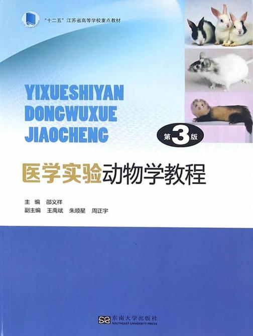 医学实验动物学教程(第3版)