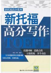 新托福高分写作(仅适用PC阅读)