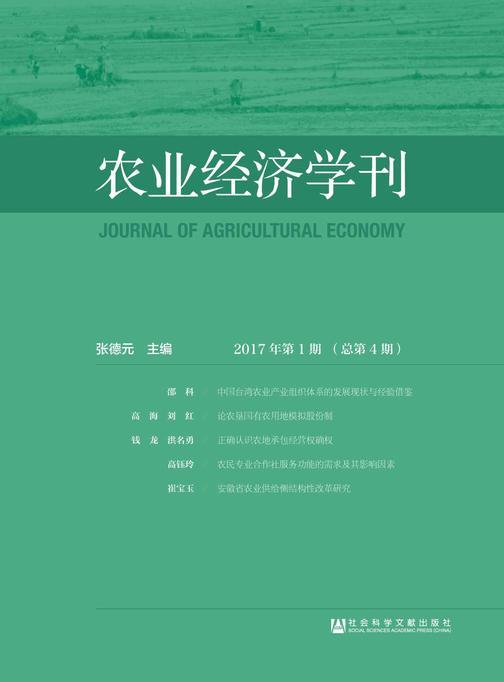 农业经济学刊(2017年第1期 总第4期)