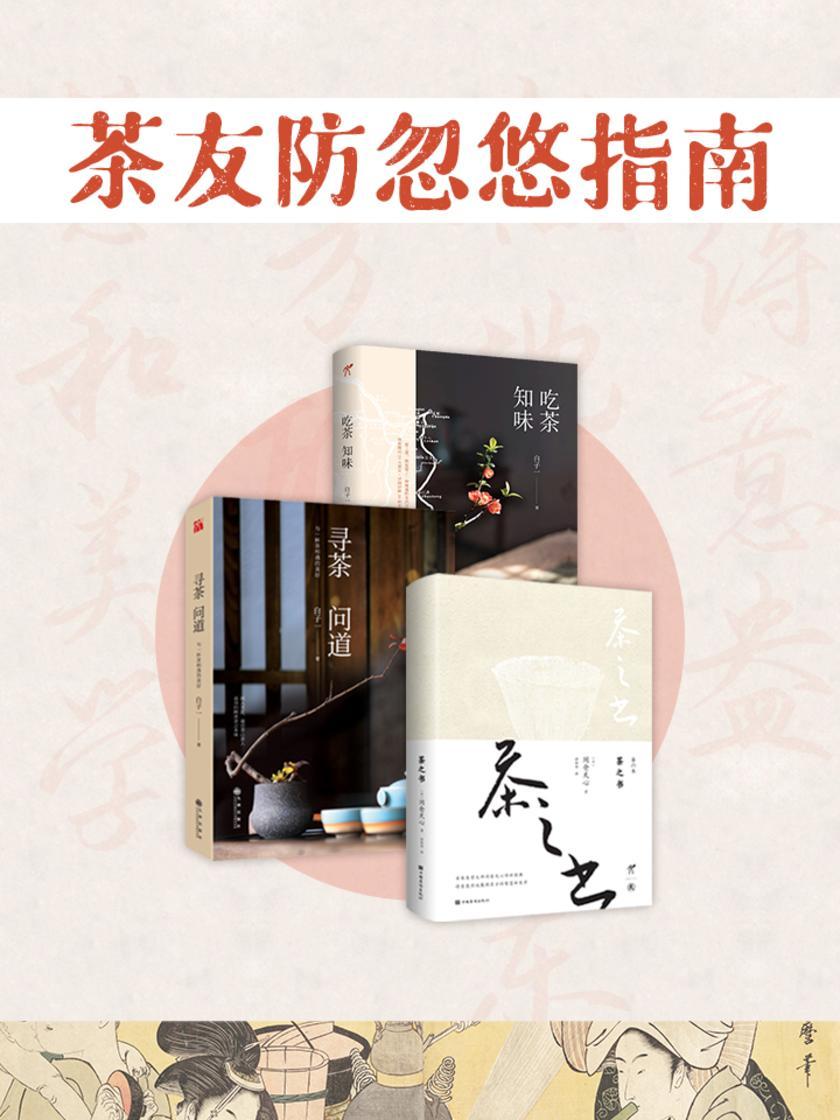 茶友防忽悠指南(全3册)(排雷防坑,名家大师带你认知茶之道)