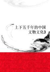 上下五千年的中国文物文化3
