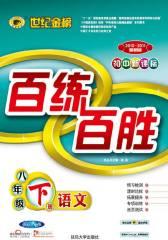 初中新课标百练百胜.八年级语文(仅适用PC阅读)