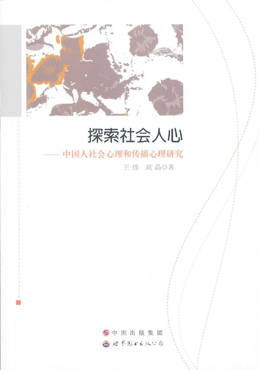 探索社会人心——中国人社会心理和传播心理研究(仅适用PC阅读)