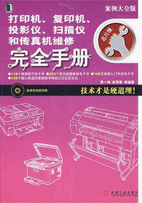 打印机、复印机、投影仪、扫描仪和传真机维修完全手册(光盘内容另行下载,地址见书封底)(仅适用PC阅读)