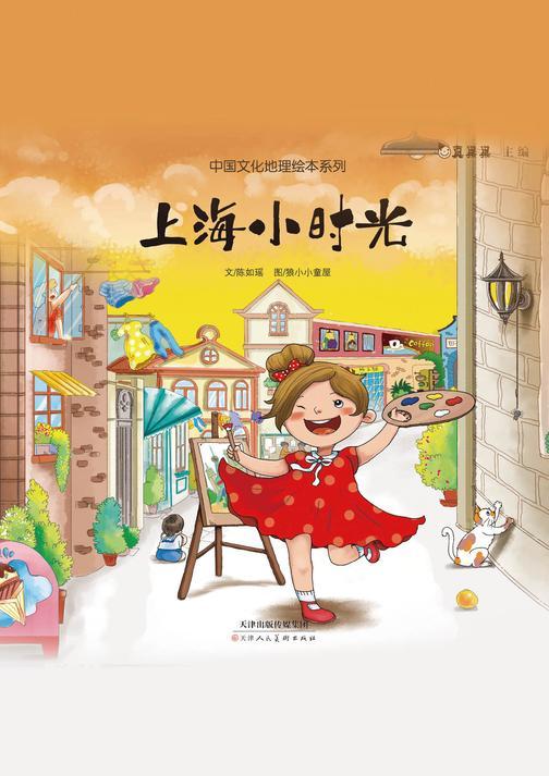 真果果中国文化地理绘本系列-上海小时光