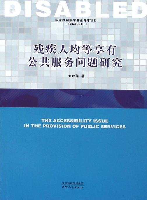 残疾人均等享有公共服务问题研究