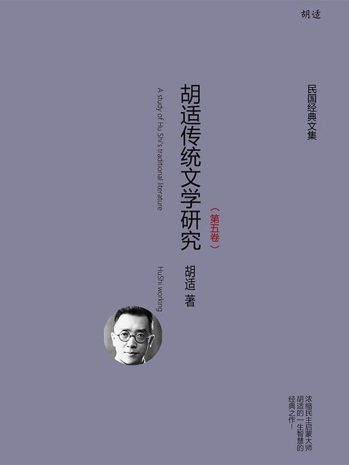 胡适传统文学研究(第五卷)