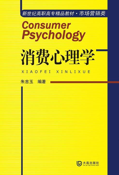 新世纪高职高专精品教材·市场营销类 消费心理学