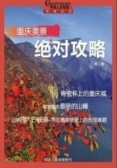 重庆美景  攻略III(特刊)(仅适用PC阅读)