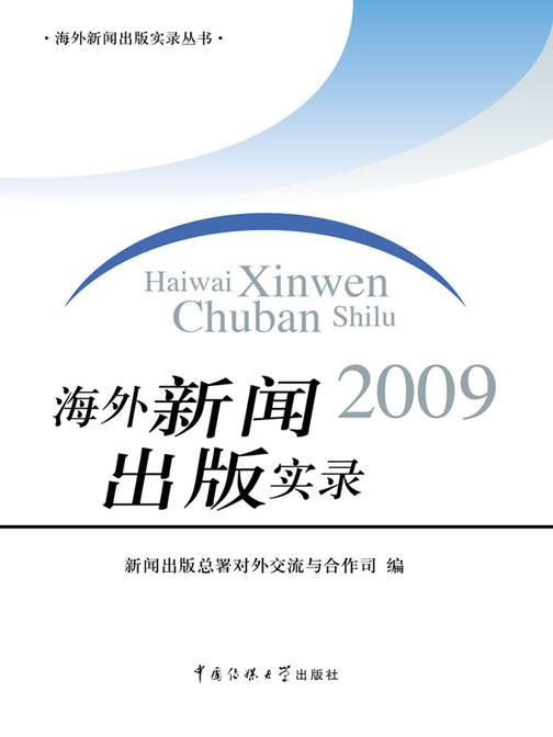 海外新闻出版实录2009