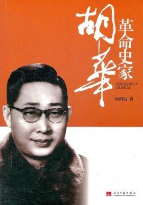 革命史家胡华