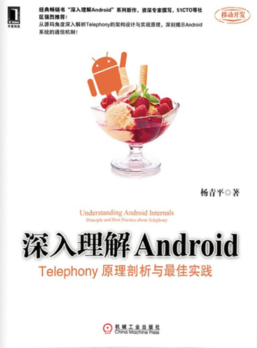 深入理解Android:Telephony原理剖析与最佳实践