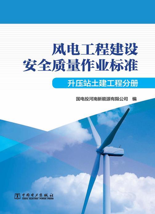 风电工程建设安全质量作业标准