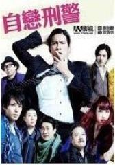自恋刑警(影视)