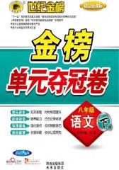 初中新课标金榜单元夺冠卷.八年级语文(仅适用PC阅读)