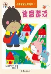 小熊宝宝第二辑(试读本)