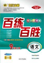 初中新课标百练百胜.九年级语文(仅适用PC阅读)