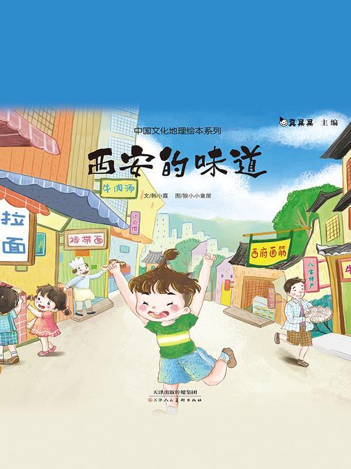 真果果中国文化地理绘本系列-西安的味道