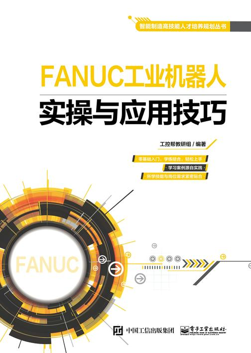 FANUC工业机器人实操与应用技巧