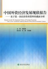 中国外资经济发展现状报告——基于第一次经济普查资料的截面分析(仅适用PC阅读)