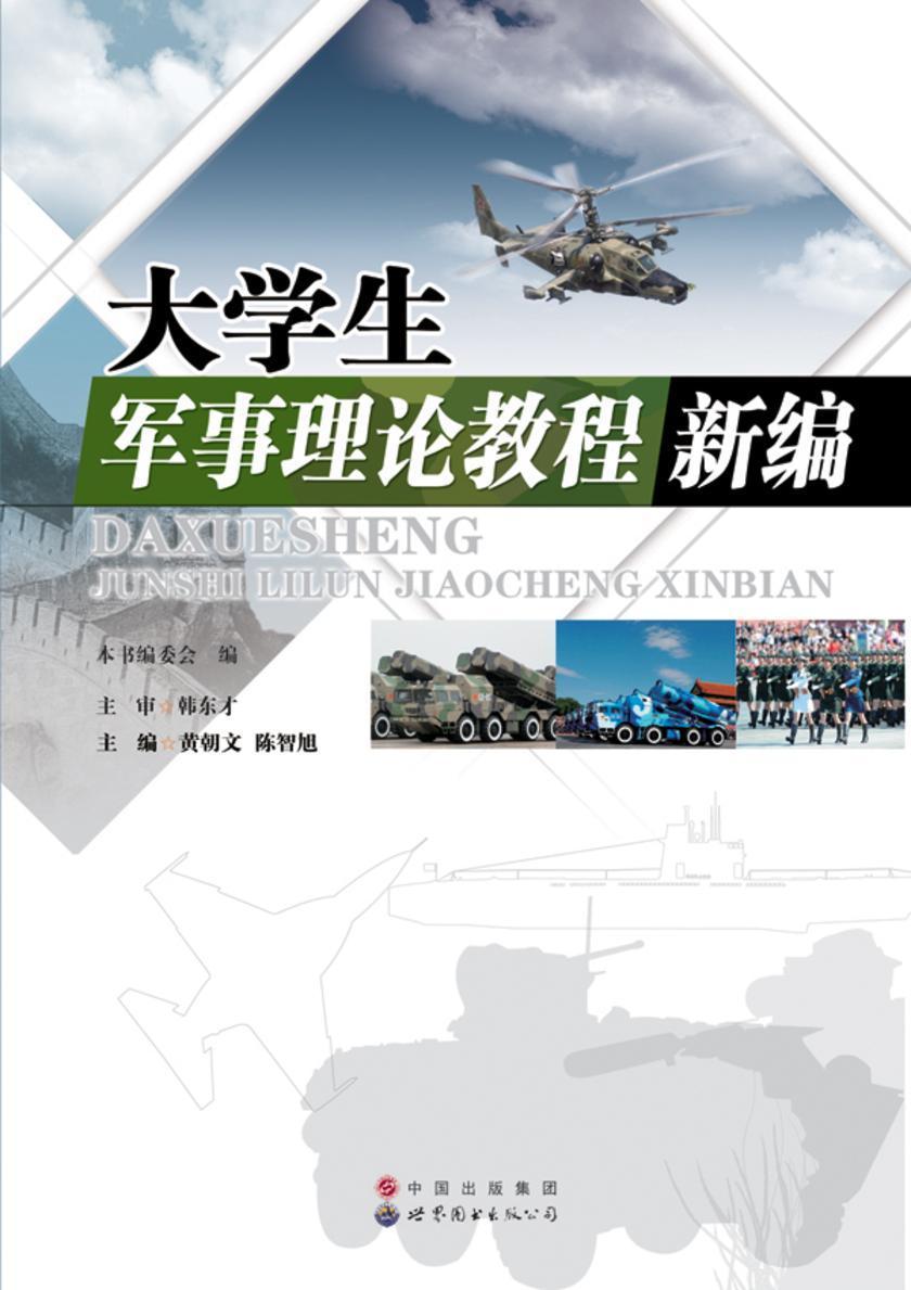 大学生军事理论教程新编(仅适用PC阅读)