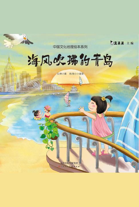 真果果中国文化地理绘本系列-海风吹拂的青岛