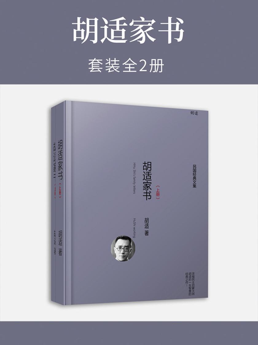 胡适家书(全2册)