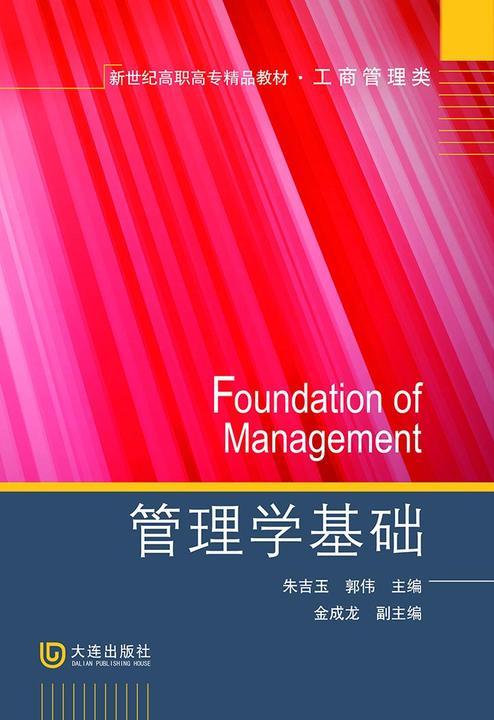 新世纪高职高专精品教材·工商管理类 管理学基础
