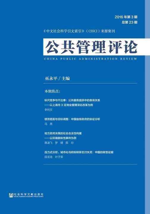公共管理评论(2016年第3期 总第23期)