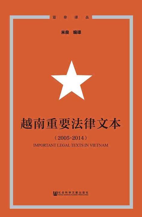 越南重要法律文本(2005~2014)