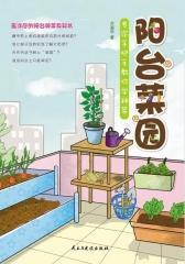 阳台菜园:专家手把手教你学种菜(试读本)