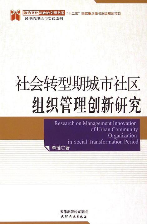 社会转型期城市社区组织管理创新研究