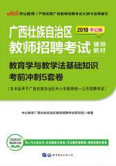 中公2018广西壮族自治区教师招聘考试辅导教材教育学与教学法基础知识考前冲刺5套卷