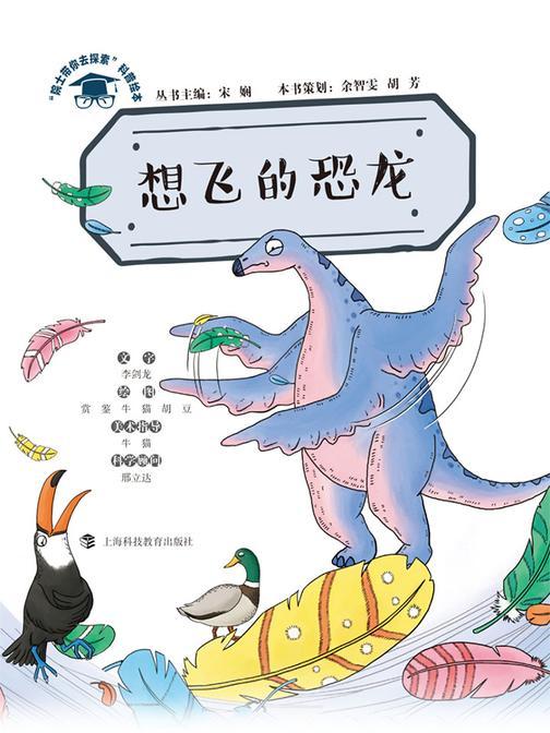 """想飞的恐龙(""""院士带你去探索""""科普绘本)"""