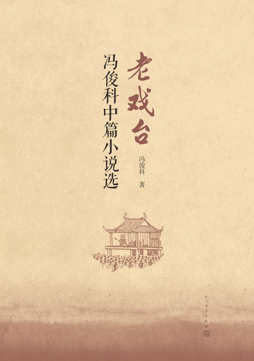 老戏台:冯俊科中篇小说选