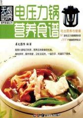电压力锅营养食谱
