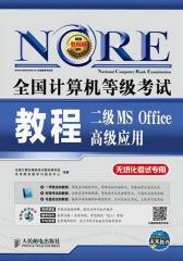 未来教育·全国计算机等级考试教程:2级MS Office高级应用教程