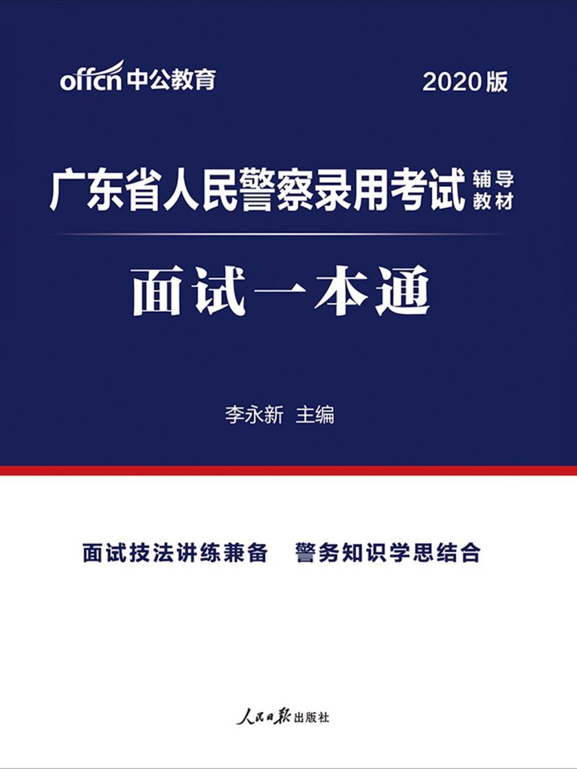广东人民警察考试用书 中公2020广东省人民警察录用考试辅导教材面试一本通