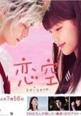 恋空(影视)