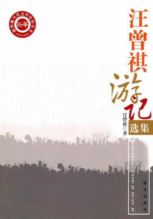 汪曾祺游记选集