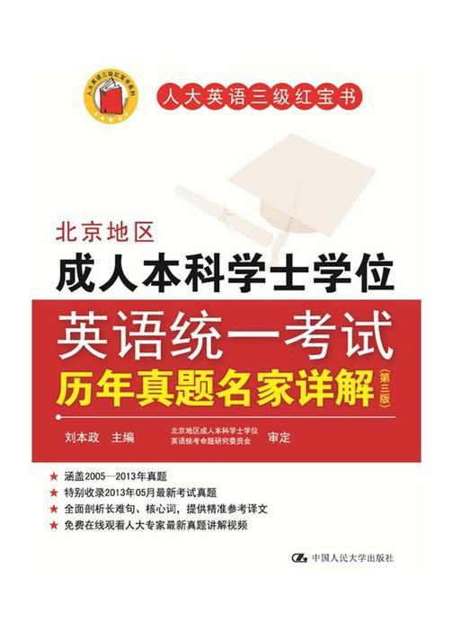 北京地区成人本科学士学位英语统一考试历年真题名家详解(第三版)