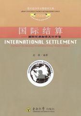 国际结算:国际贸易融资支付方法(英文版)