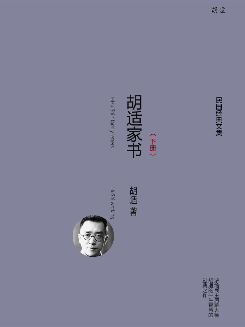 胡适家书(下册)