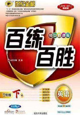初中新课标百练百胜.七年级英语(仅适用PC阅读)