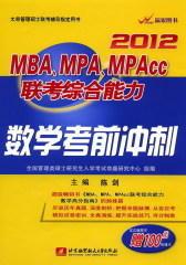 陈剑2012MBA、MPA、MPACC联考综合能力数学考前冲刺(试读本)