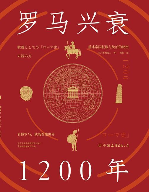 罗马兴衰1200年:看懂罗马,就能看懂世界