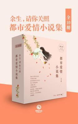余生,请你关照:都市爱情小说集(共10册)