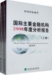 国际主要金融机构2008年度分析报告(上卷)
