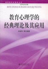 教育心理学的经典理论及其应用(仅适用PC阅读)