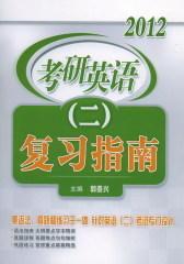 郭崇兴2012考研英语(二)复习指南(试读本)